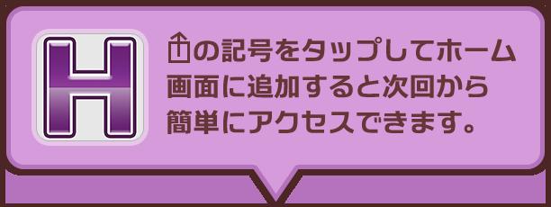 下の記号をタップして「ホーム画面に追加」すると次回から簡単にアクセスできます。